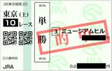 2018年6月9日東京10R