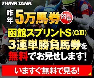 シンクタンク:函館スプリントS300_250