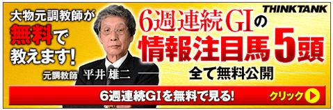 シンクタンク天皇賞春