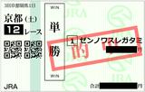 2018年4月21日京都12R