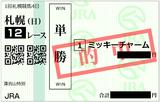 2018年8月5日札幌12R