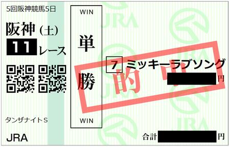 12月16日阪神11R