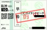 2018年6月17日阪神10R