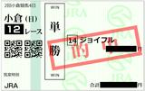 2018年8月5日小倉12R
