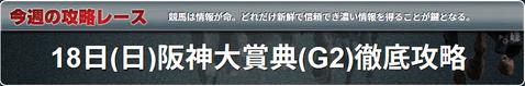 馬生阪神大賞典