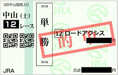 2019年3月30日中山12R
