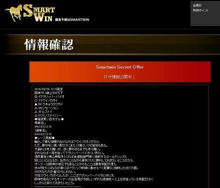 20140928_SWIN_SSO