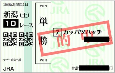 2018年4月28日新潟10R