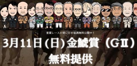 JHA金鯱賞