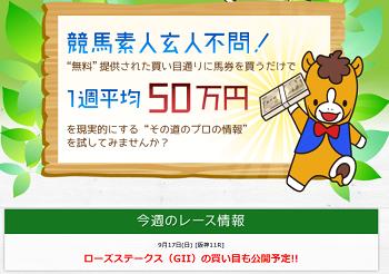 【バナー】site_ローズS_350x250