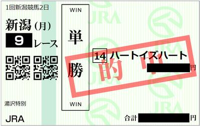 2019年4月29日新潟9R