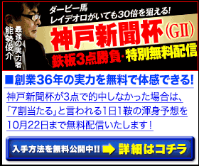 ホースメン会議神戸新聞杯