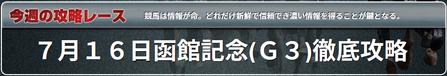 馬生函館記念