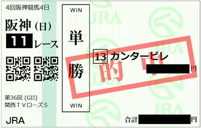 2018年9月16日阪神11R
