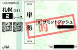 2018年8月12日札幌2R