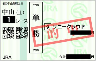 2019年1月5日中山1R
