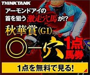 シンクタンク:秋華賞300_250