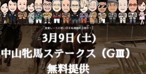 JHA中山牝馬ステークス