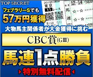 トップシークレットCBC賞