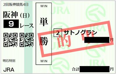 2018年4月1日阪神9R