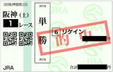 2018年6月16日阪神1R