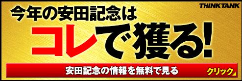 シンクタンク安田記念