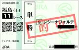 2018年6月30日福島11R