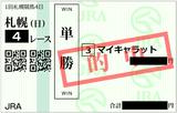 2018年8月5日札幌4R