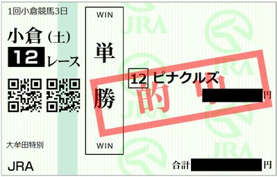 2018年2月17日小倉12R