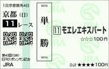 ◎モエレエキスパート シンザン記念(2009年)