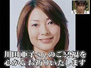 川田亜子の画像 p1_19
