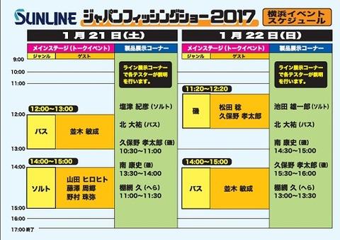 ジャパンフィッシングショースケジュール表