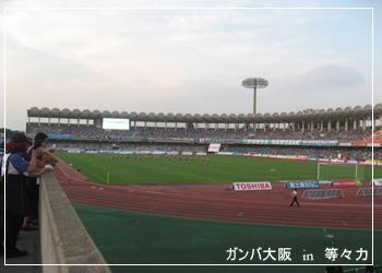 ガンバ大阪