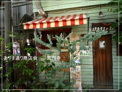 あづま通り商店街 in 高円寺