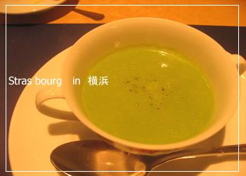 ストラスブール (Stras bourg)  in 横浜・関内