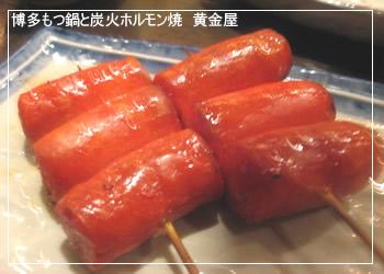 博多もつ鍋と炭火ホルモン焼