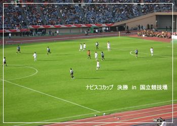 ナビスコカップ2007決勝