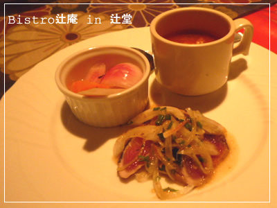 Bistro辻庵 in 辻堂