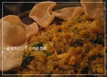 豆富ダイニング 三代目茂蔵