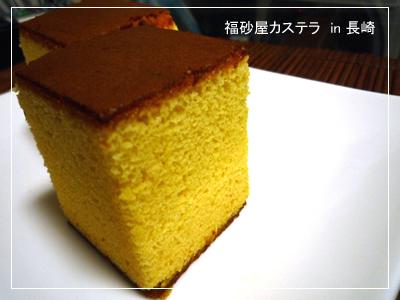 福砂屋カステラ in 長崎