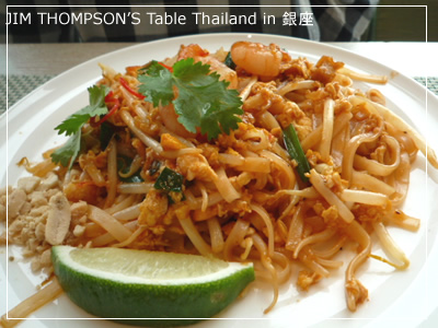 JIM THOMPSON'S Table Thailand in 銀座