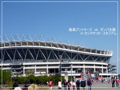 鹿島アントラーズvsガンバ大阪