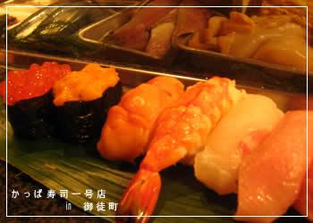 かっぱ寿司一号店