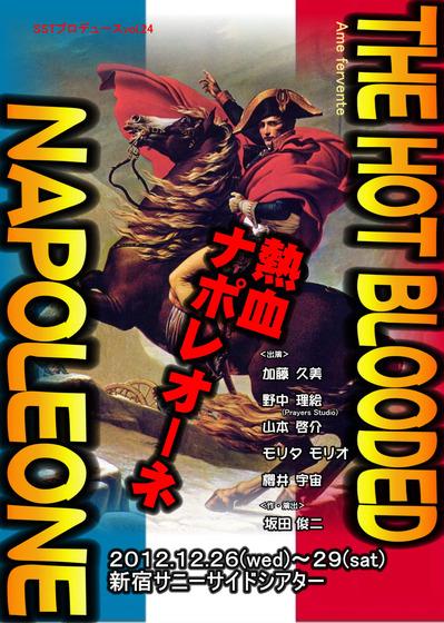 熱血ナポレオーネ表3