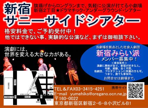 新宿サニーサイドシアター3月号