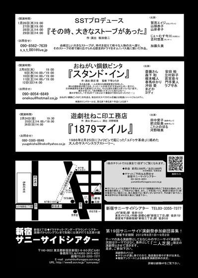 演劇祭18うら