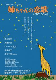 「姉ちゃんのラブソング」ハガキ