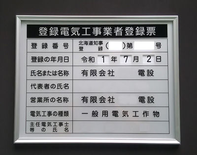 電気業者登録票