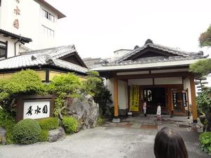 指宿温泉 いぶすき秀水園の口コミ・評判 - 宿泊予約 …