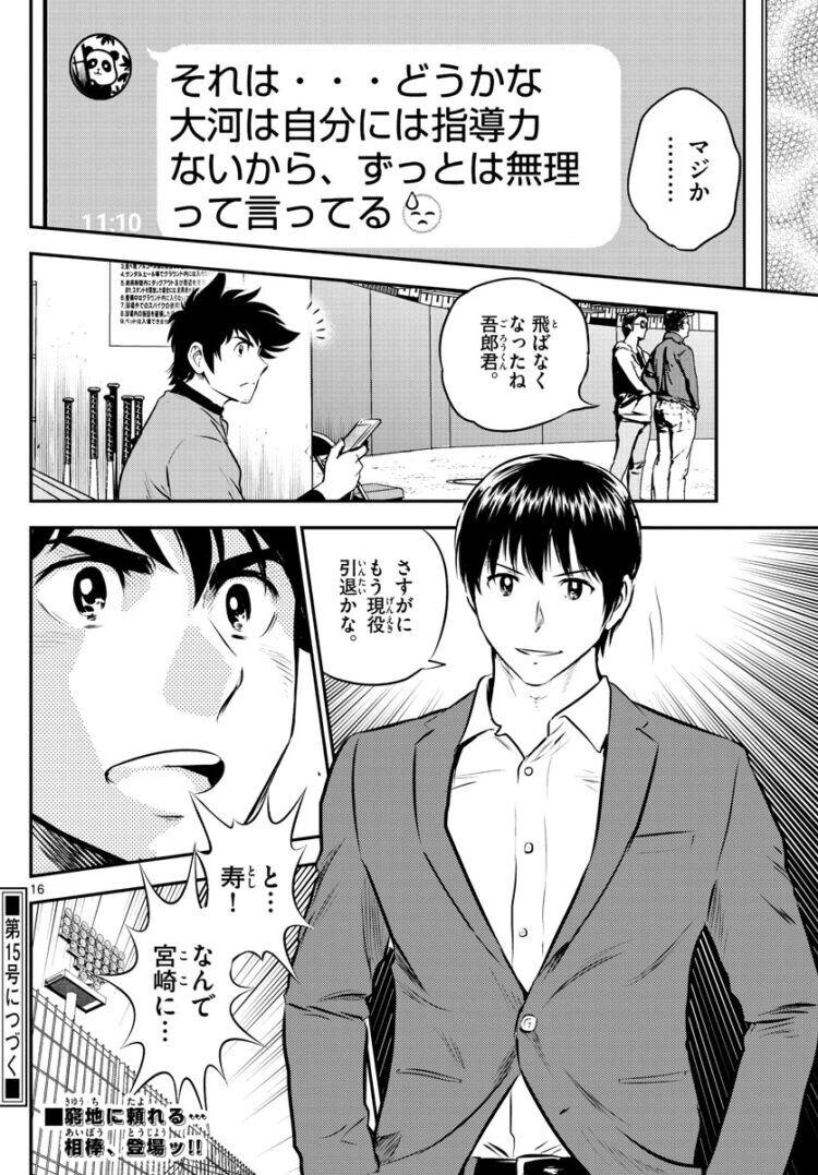 J なん 寿 佐藤 也 佐藤寿也とは (サトウトシヤとは)